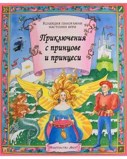 Приключения с принцове и принцеси