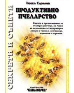 Продуктивно пчеларство