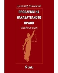 Проблеми на наказателното право. Особена част
