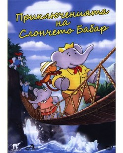 Приключенията на слончето Бабар (DVD)