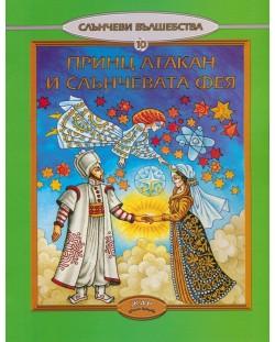 Принц Атакан и Слънчевата фея (Слънчеви вълшебства 10)