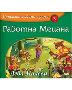 Приказки любими в рими 3: Работна Мецана