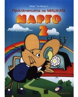 Приключенията на мишката Марго 2 (DVD)