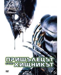 Пришълецът срещу Хищникът (DVD)