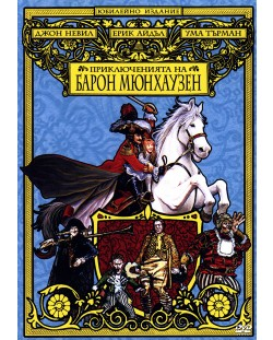Приключенията на барон Мюнхаузен (DVD)