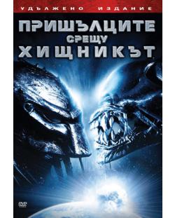 Пришълците срещу Хищникът 2 (DVD)