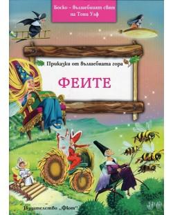 Феите (Приказки от вълшебната гора 4)
