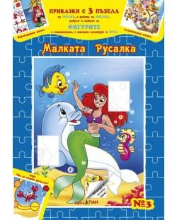 Приказки с три пъзела 3: Малката русалка + CD
