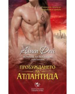 Пробуждането на Атлантида (Воините на Посейдон 2)