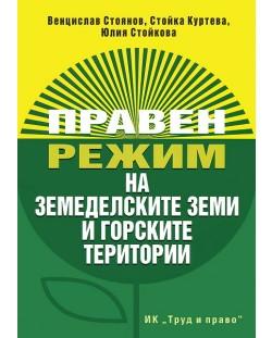 Правен режим на земеделските земи и горските територии