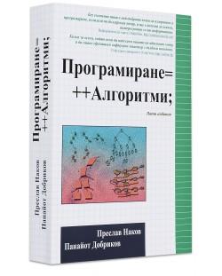 Програмиране= ++Алгоритми; (Пето издание)