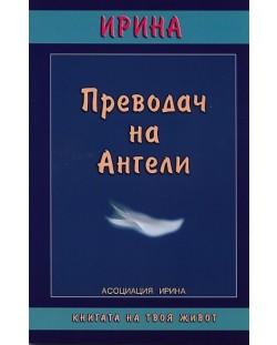 Преводач на Ангели