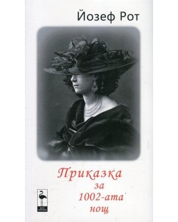 prikazka-za-1002-ata-nosch