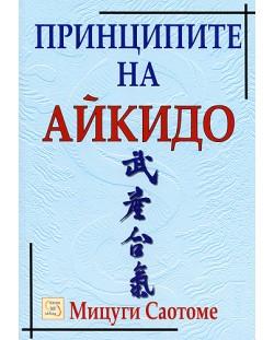Принципите на Айкидо