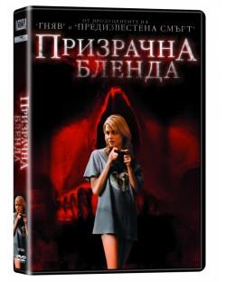 Призрачна бленда (DVD)