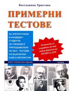 Примерни тестове за зрелостници и кандидатстуденти по български език и литература