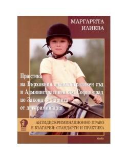 Практика на Върховния административен съд и Административен съд София-град по Закона за защита от дискриминация