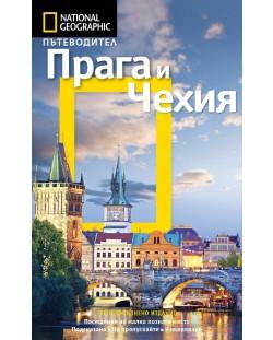 Прага и Чехия: Пътеводител National Geographic