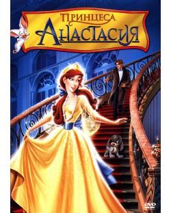 Принцеса Анастасия (DVD)