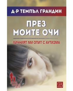 prez-moite-ochi-lichniyat-mi-opit-s-auitzma