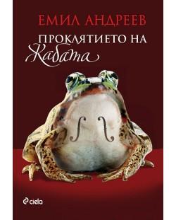 Проклятието на жабата