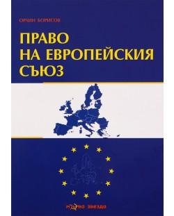 pravo-na-evropejskija-s-juz