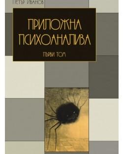 Приложна психоанализа (том 1)