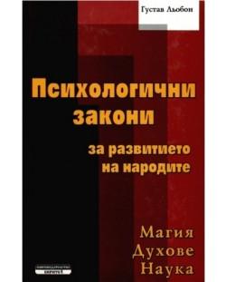 Психологични закони за развитието на народите