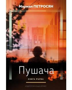 Пушача – книга 1 (Домът, в който...)