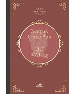 Quo Vadis (Хермес)