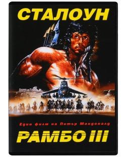 Рамбо 3 (DVD)
