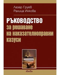 Ръководство за решаване на наказателноправни казуси