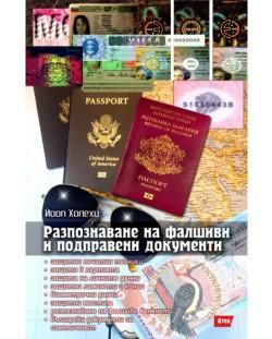 Разпознаване на фалшиви и подправени документи