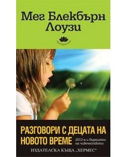 Разговори с децата на новото време