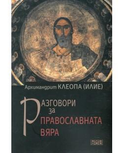 razgovori-za-pravoslavnata-vyara