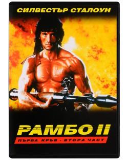Рамбо 2: Първа кръв - част 2 (DVD)