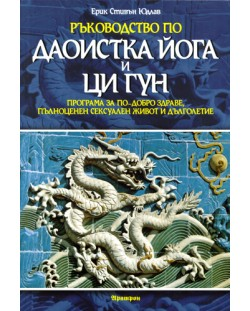 Ръководство по Даоистка Йога и Ци Гун