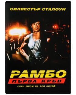 Рамбо: Първа кръв (DVD)