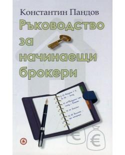 rakovodstvo-za-nachinaeshti-brokeri
