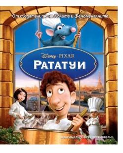 Рататуи (Blu-Ray)