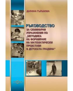"""Ръководство за семинарни упражнения по """"Методика на формиране на математически представи в детската градина"""""""