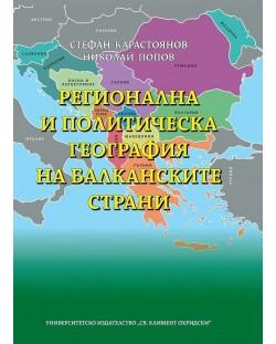Регионална и политическа география на балканските страни (твърди корици)