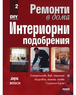Ремонти в дома - Интериорни подобрения