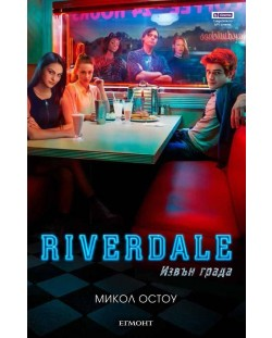 Riverdale: Извън града