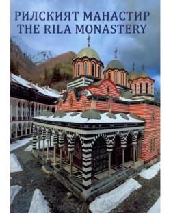 Рилският манастир. The Rila monastery (твърди корици)