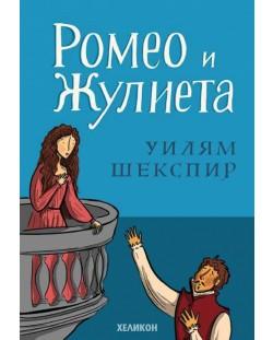 Ромео и Жулиета (Хеликон, меки корици)