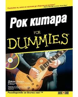 Рок китара For Dummies + CD