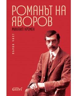 Романът на Яворов – част 1 (меки корици)