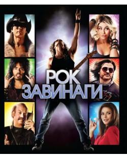 Рок завинаги (Blu-Ray)