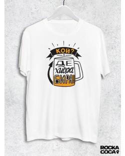 Тениска RockaCoca Дехидрабиран- Халба, бяла, размер M